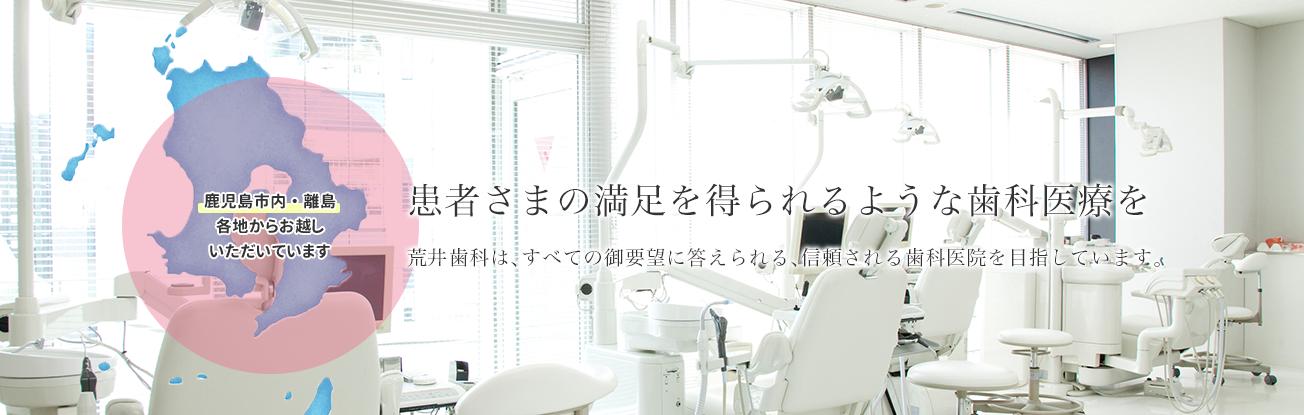患者さまの満足を得られるような歯科医療を